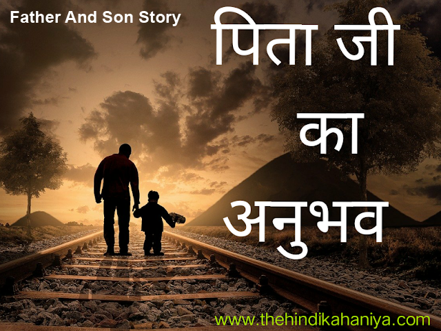 The Best Father And Son Story- पिता जी का अनुभव