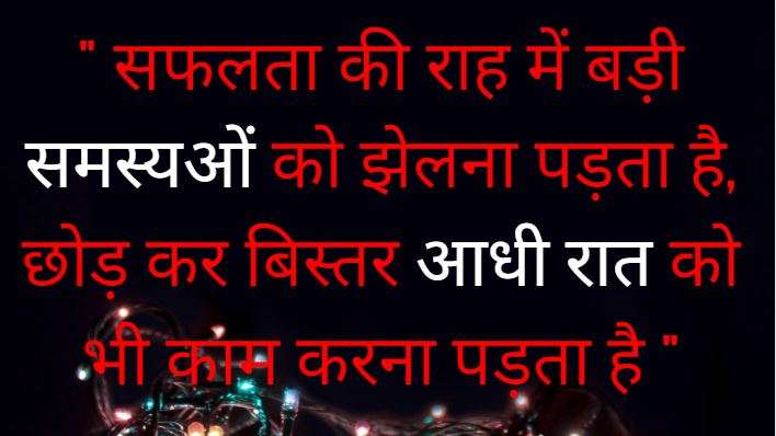 Positive-Thinking-Quotes-In-Hindi